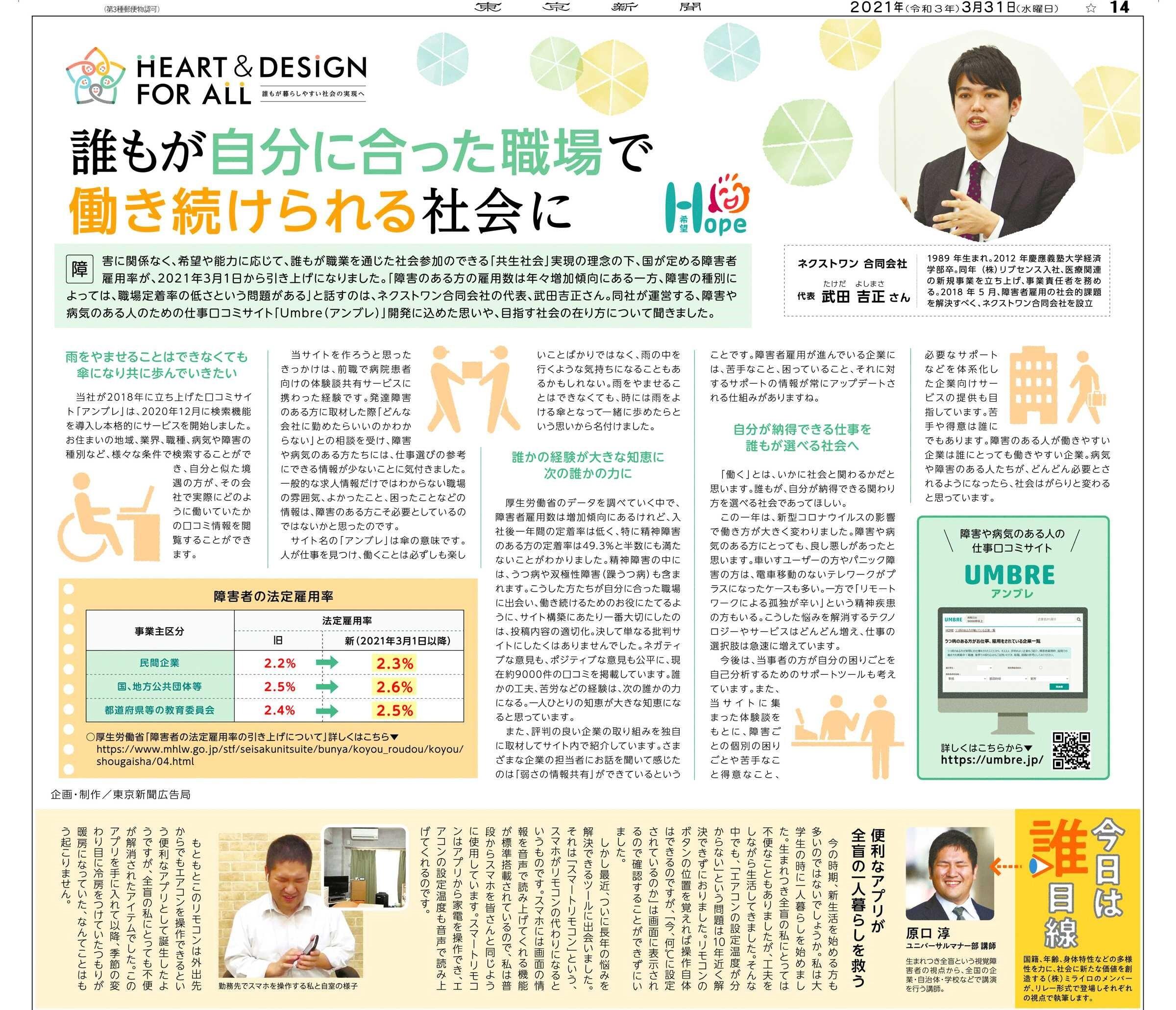 tokyo_paper_umbre